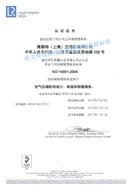 ISO 14001认证