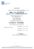 OHSAS 18001认证