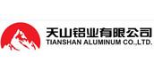 天山铝业有限公司